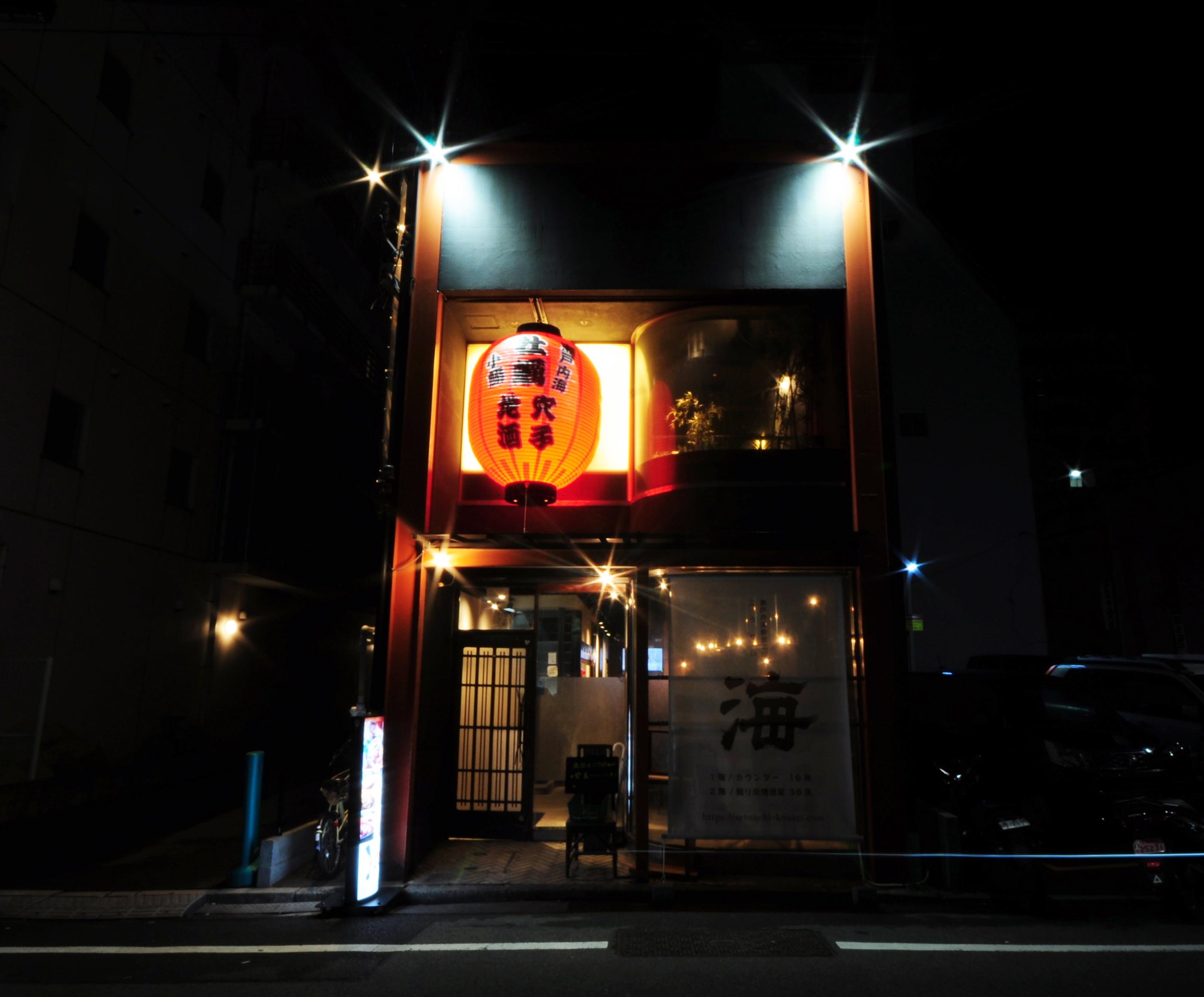 瀬戸内海鮮居酒屋 こうせいのイメージ写真